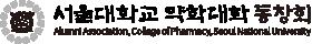 서울대학교 약학대학 동창회